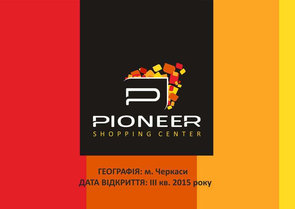 Пионер-1