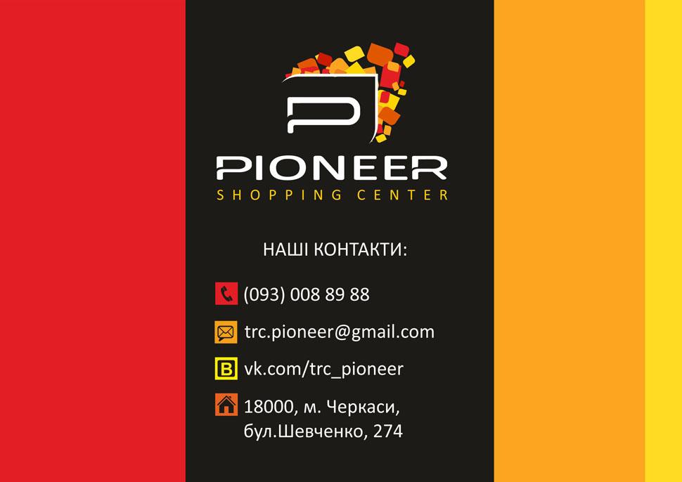 Пионер-12