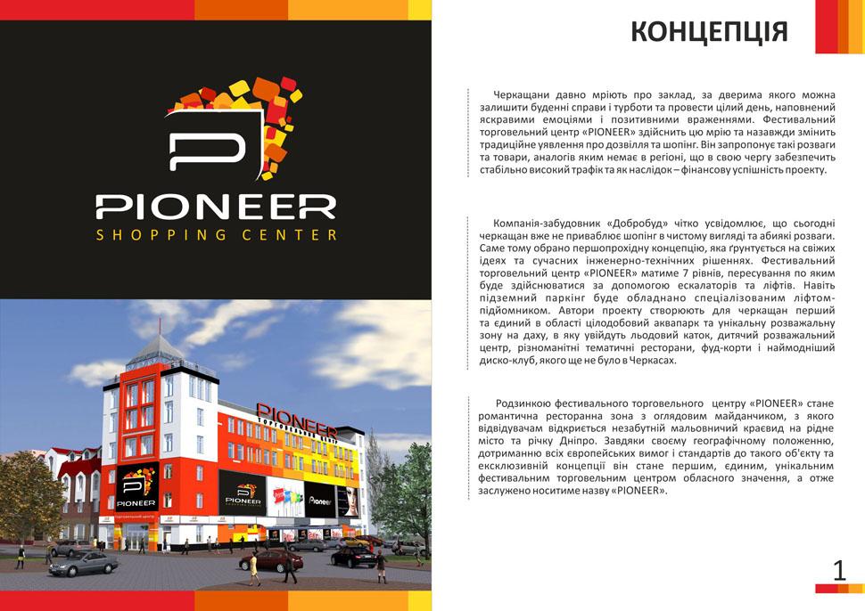 Пионер-2